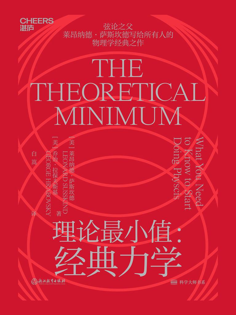 理论最小值:经典力学