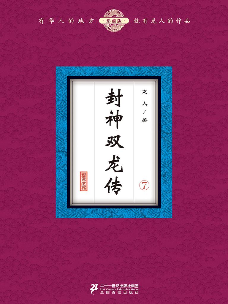 封神双龙传 7