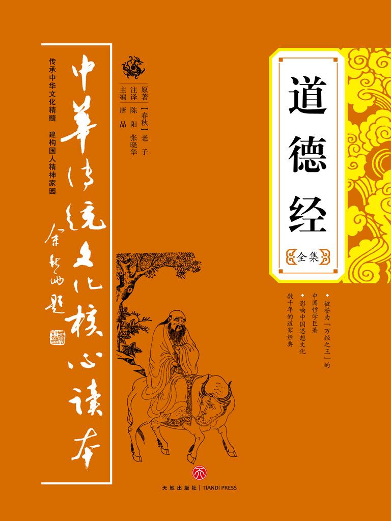 道德经全集(中华传统文化核心读本)