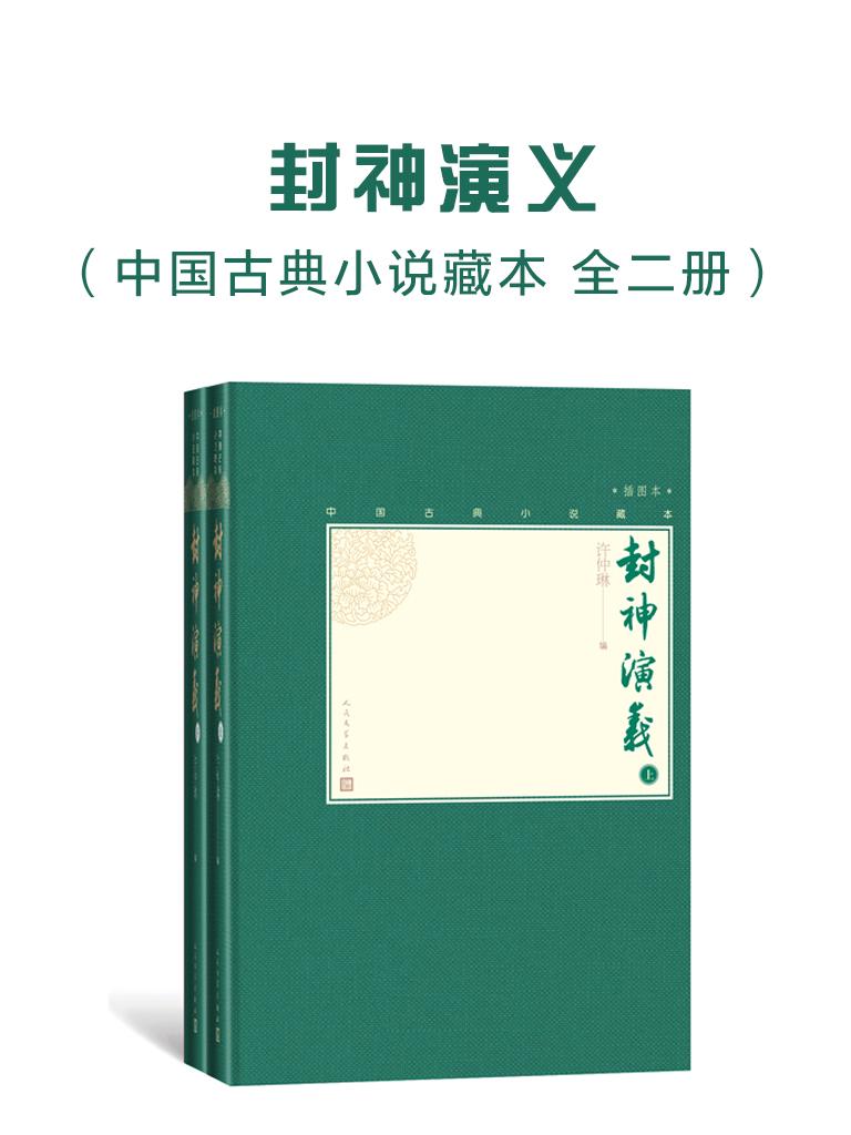 封神演义(中国古典小说藏本 全二册)