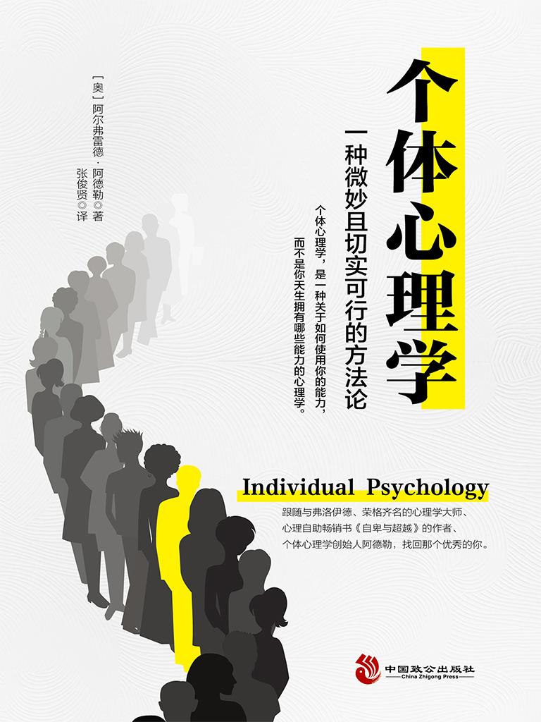 个体心理学:一种奥妙且切实可行的方法论