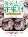 假装生活在宋朝:京都汴梁等地生活指南
