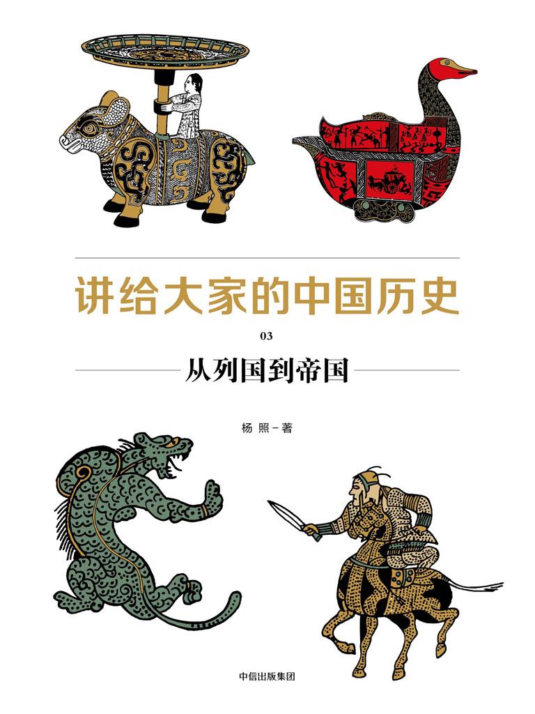 讲给大家的中国历史 03:从列国到帝国
