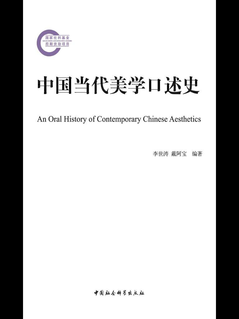 中国当代美学口述史