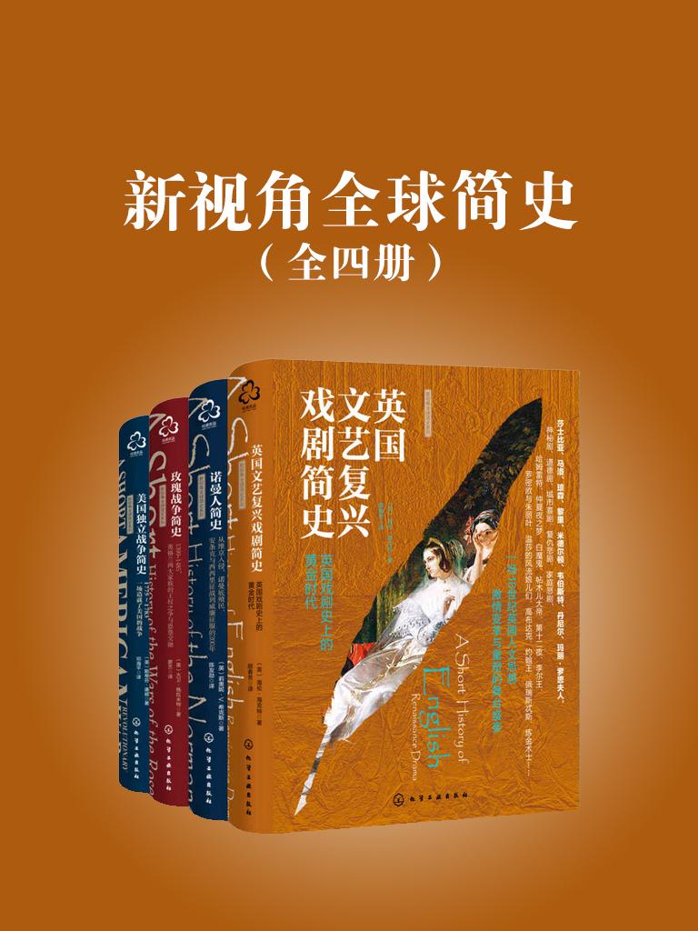 新视角全球简史(全四册)