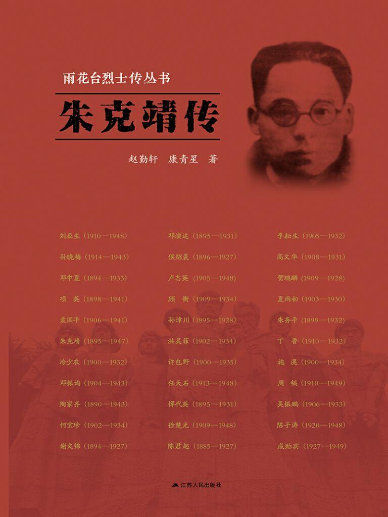朱克靖传(雨花台烈士传丛书)