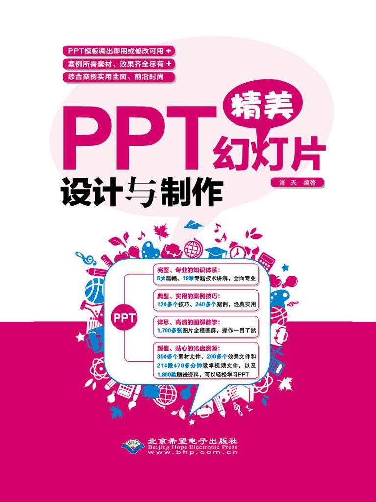 PPT精美幻灯片设计与制作