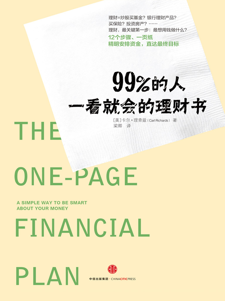 99%的人一看就会的理财书