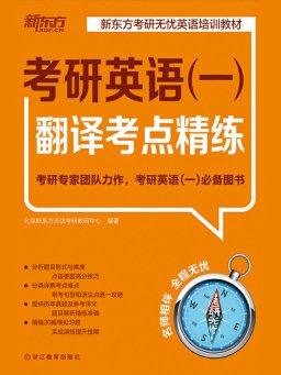 考研英语(一)翻译考点精练