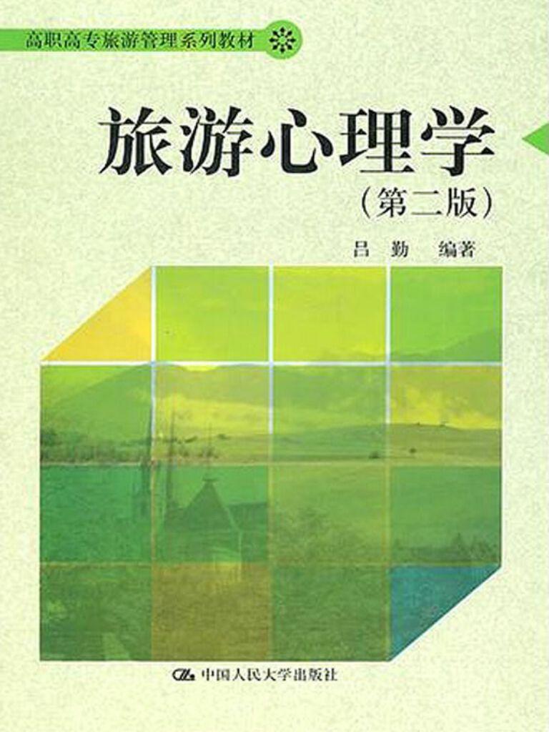 旅游心理学(第二版)(高职高专旅游管理系列教材)