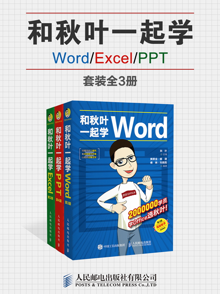 和秋叶一起学Word/Excel/PPT(全三册)