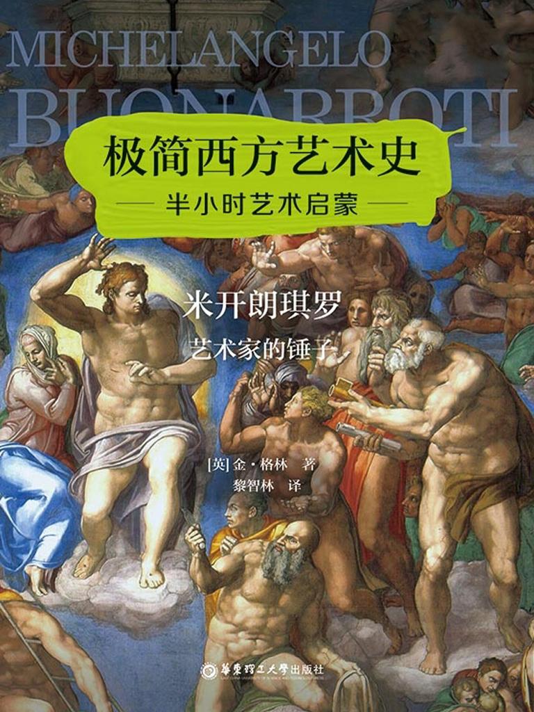 极简西方艺术史:米开朗琪罗