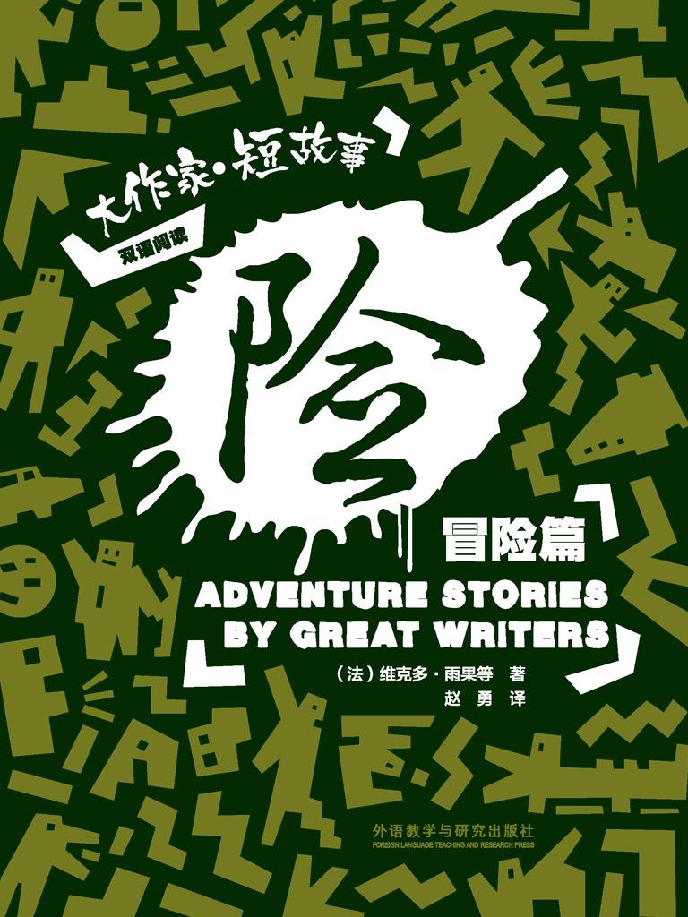 险:大作家·短故事冒险篇