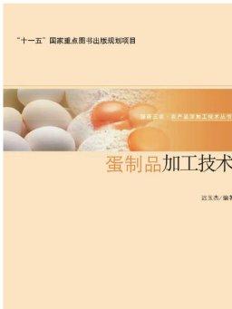 蛋制品加工技术