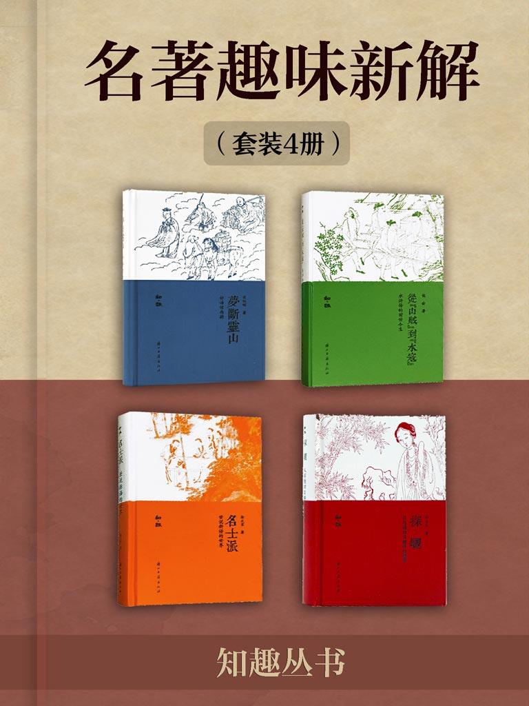 名著趣味新解(共四册)