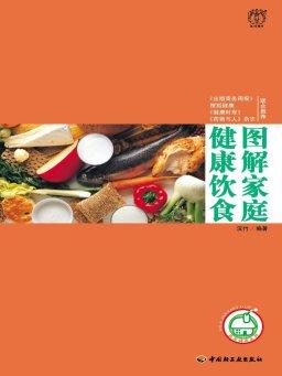 汉竹·我爱健康系列·图解家庭健康饮食