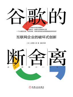 谷歌的断舍离:互联网企业的破坏式创新