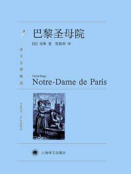 巴黎圣母院(译文名著精选)