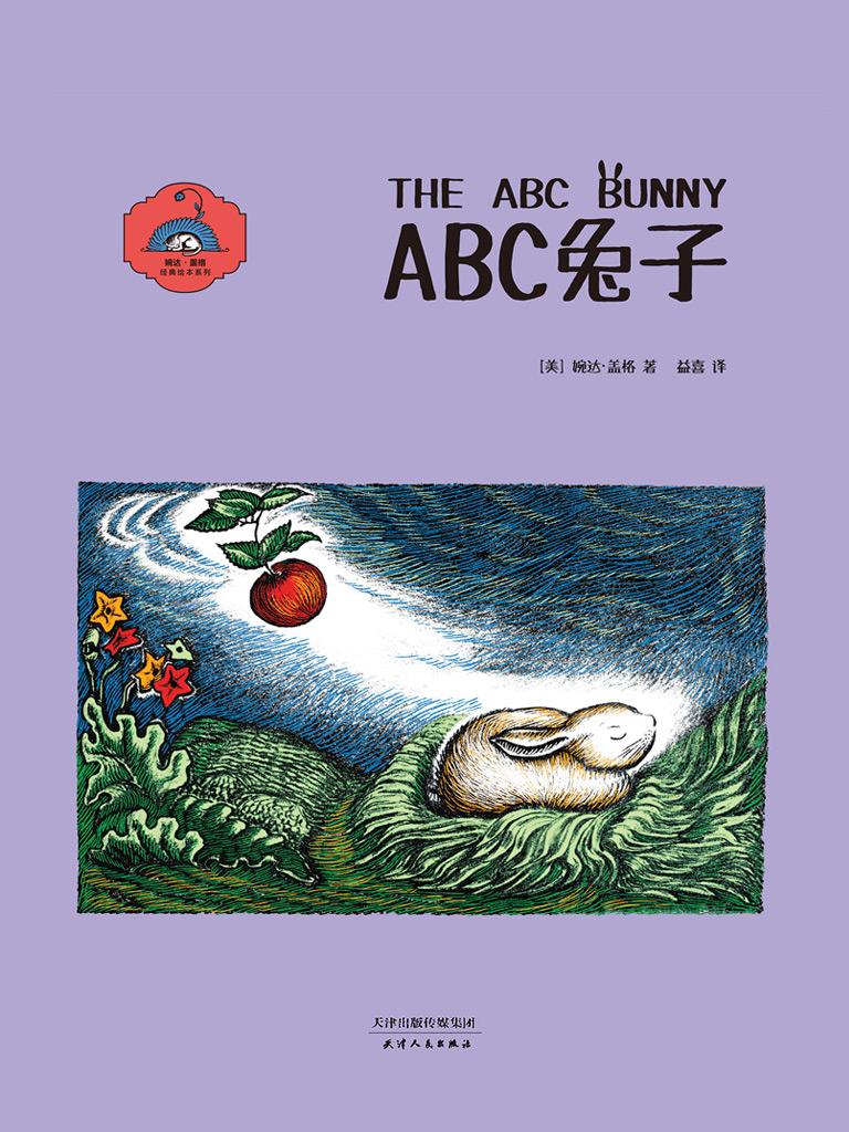 ABC兔子(果麦经典)