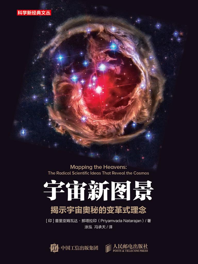 宇宙新圖景:揭示宇宙奧秘的變革式理念