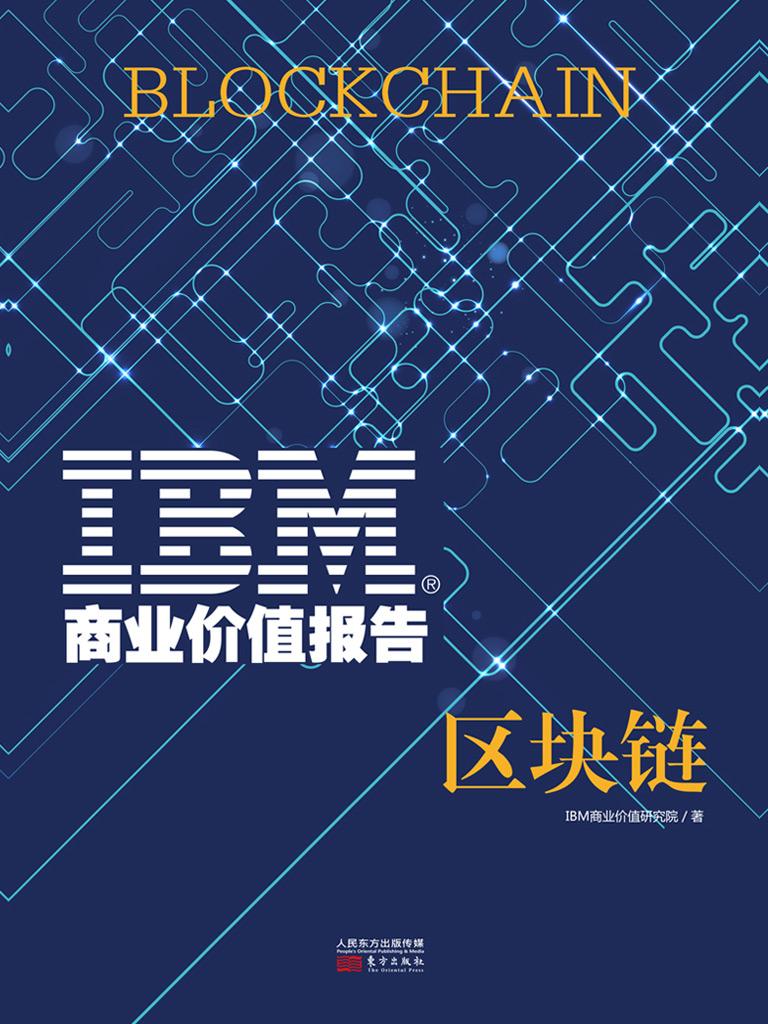 区块链(IBM商业价值报告)