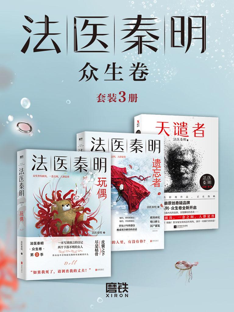 法医秦明·众生卷(套装3册)