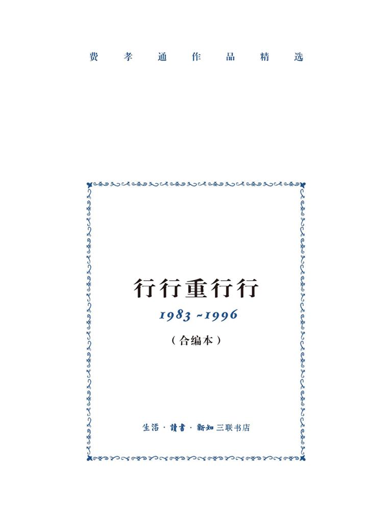 行行重行行(1983~1996 费孝通全集)
