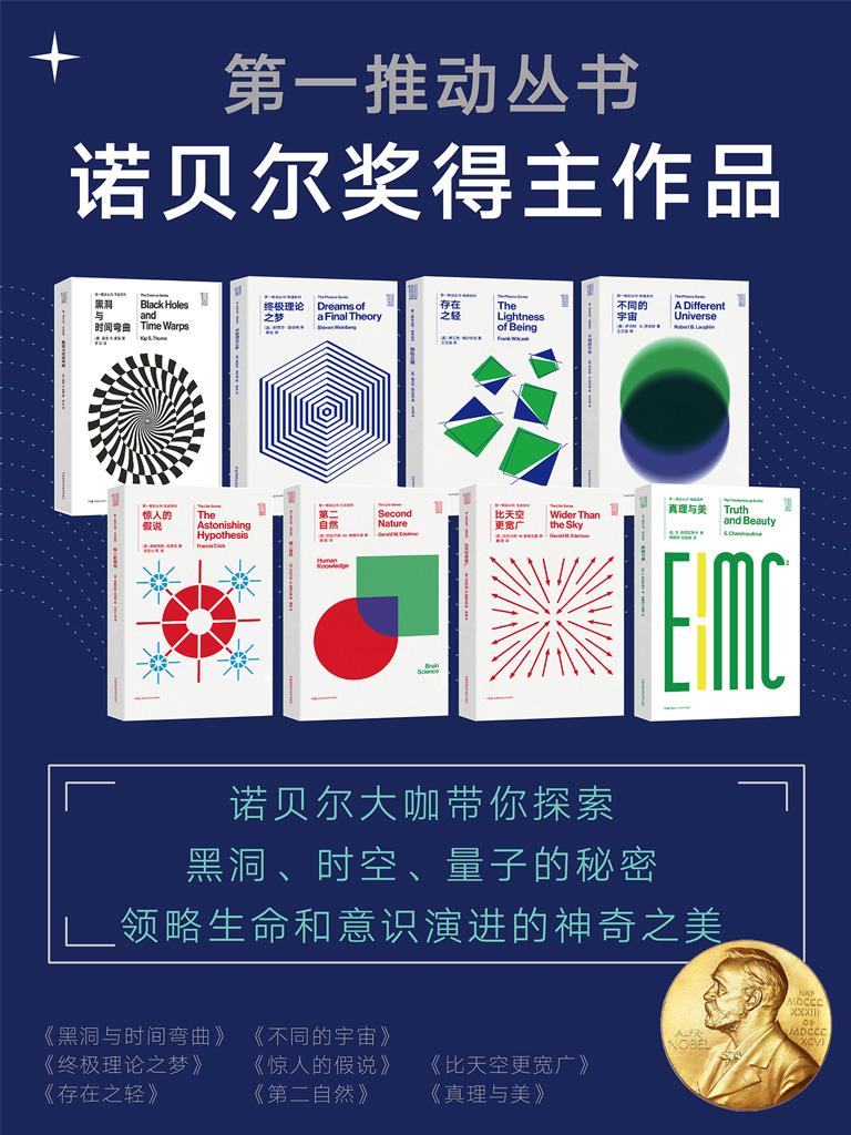 第一推动丛书·诺贝尔奖得主作品(共八册)