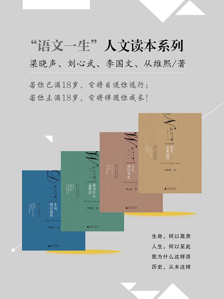 语文一生人文读本系列(全四册)