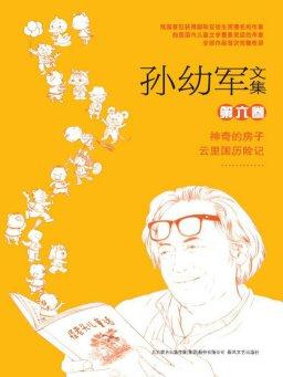 孙幼军文集(第六卷)
