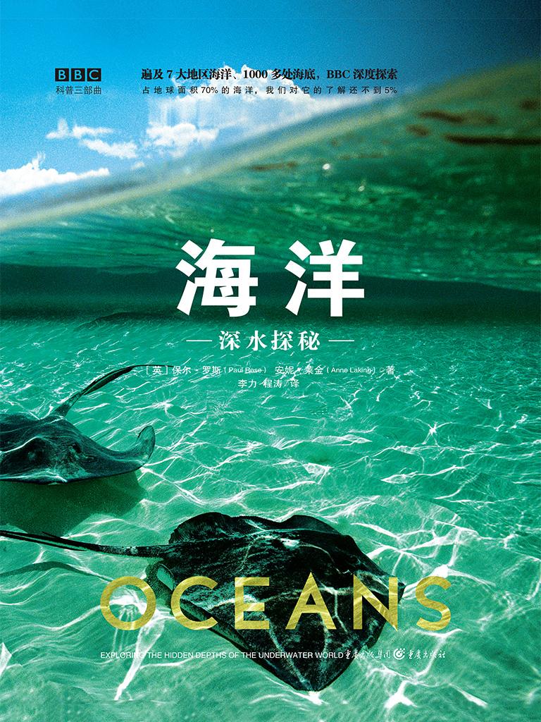 海洋:深水探秘(BBC科普三部曲)