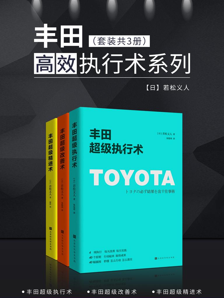 丰田高效执行术系列(共三册)