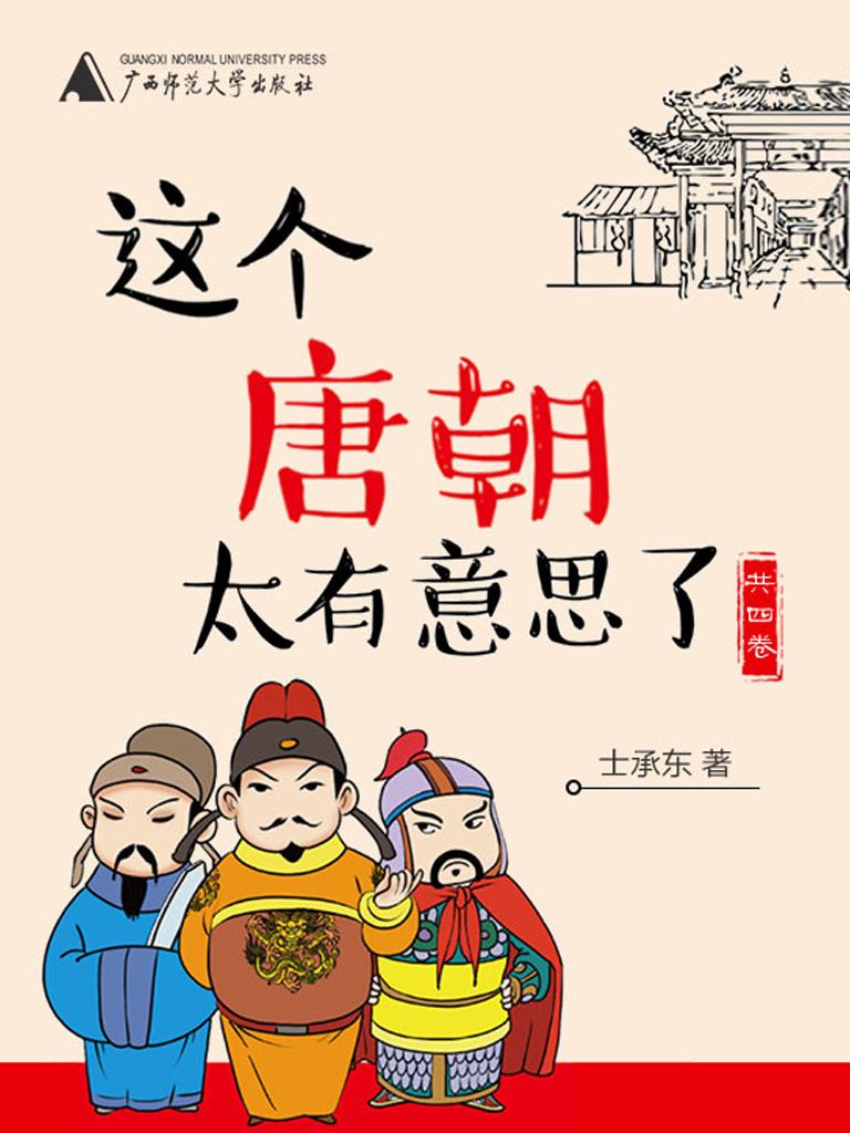 這個唐朝太有意思了(1-4卷)