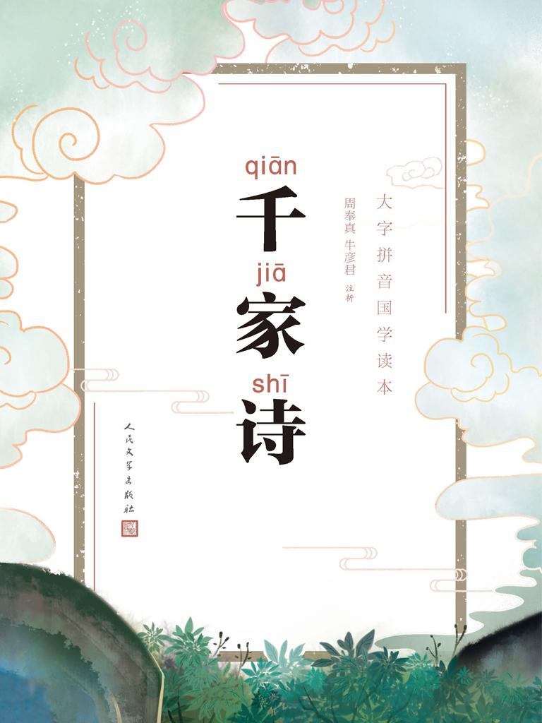 千家诗(大字拼音国学读本)