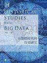 大数据时代的历史研究