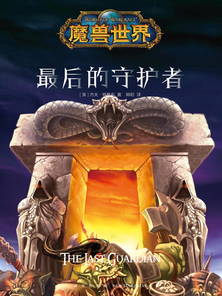 魔兽世界·浩劫:最后的守护者