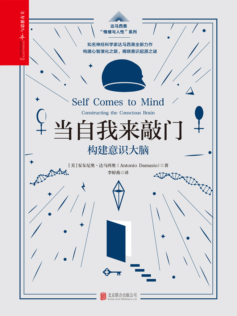 当自我来敲门:构建意识大脑