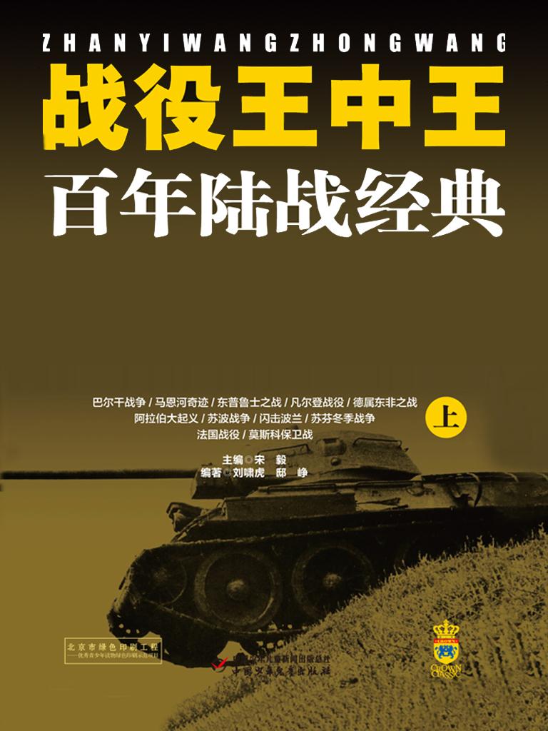 战役王中王:百年陆战经典(上)