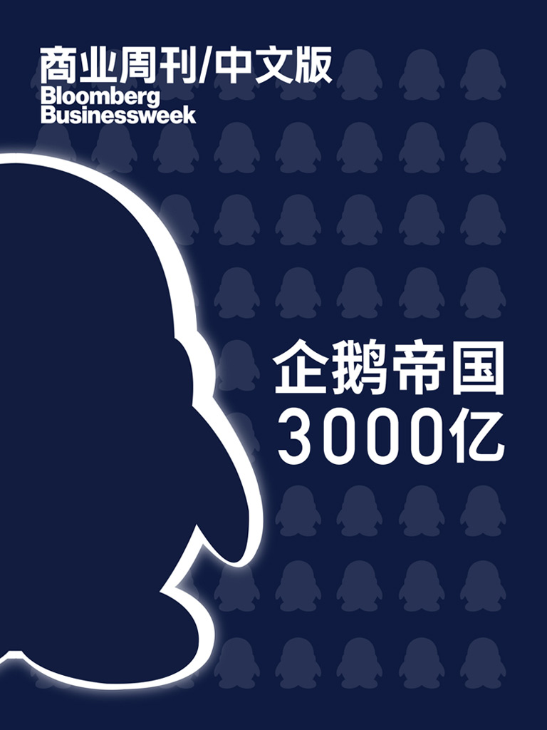 商业周刊:企鹅帝国3000亿