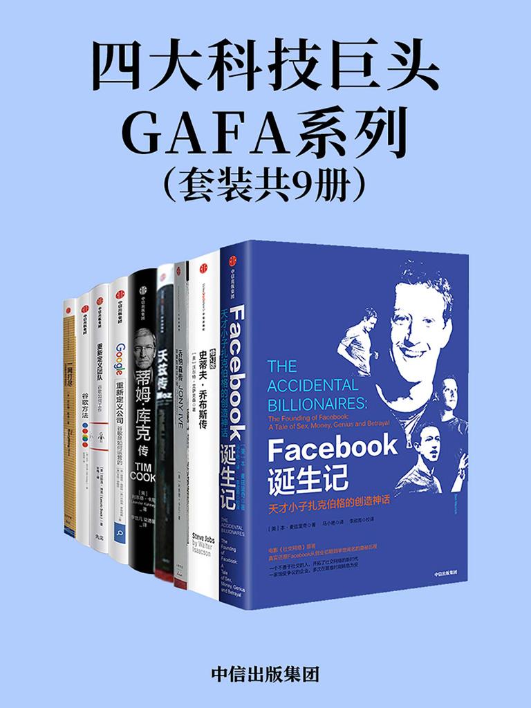 四大科技巨头GAFA系列(共九册)