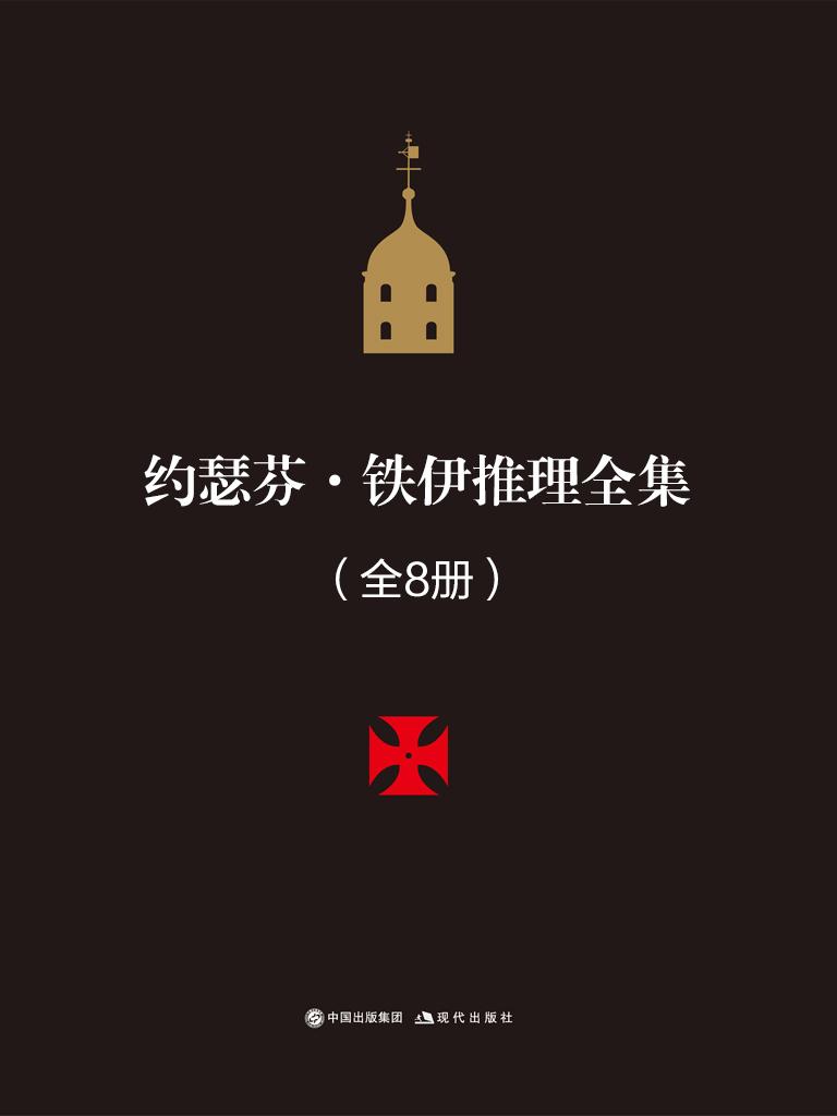 約瑟芬·鐵伊推理全集(全8冊)