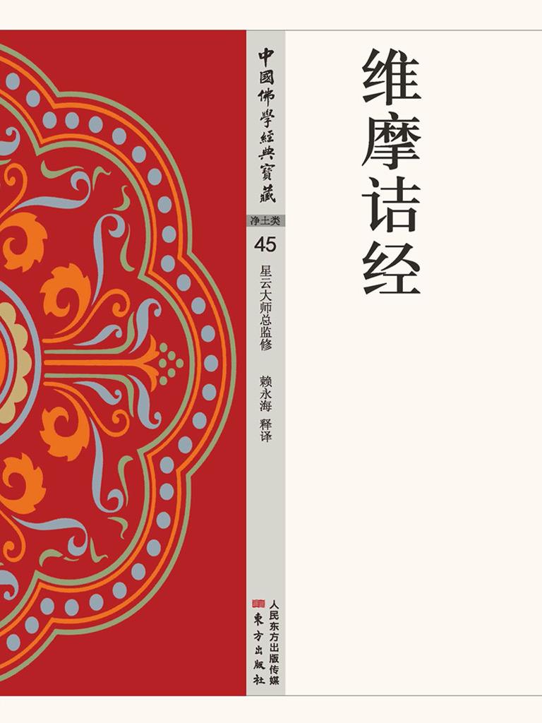 维摩诘经(中国佛学经典宝藏)