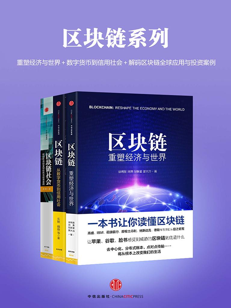 区块链系列(共三册)