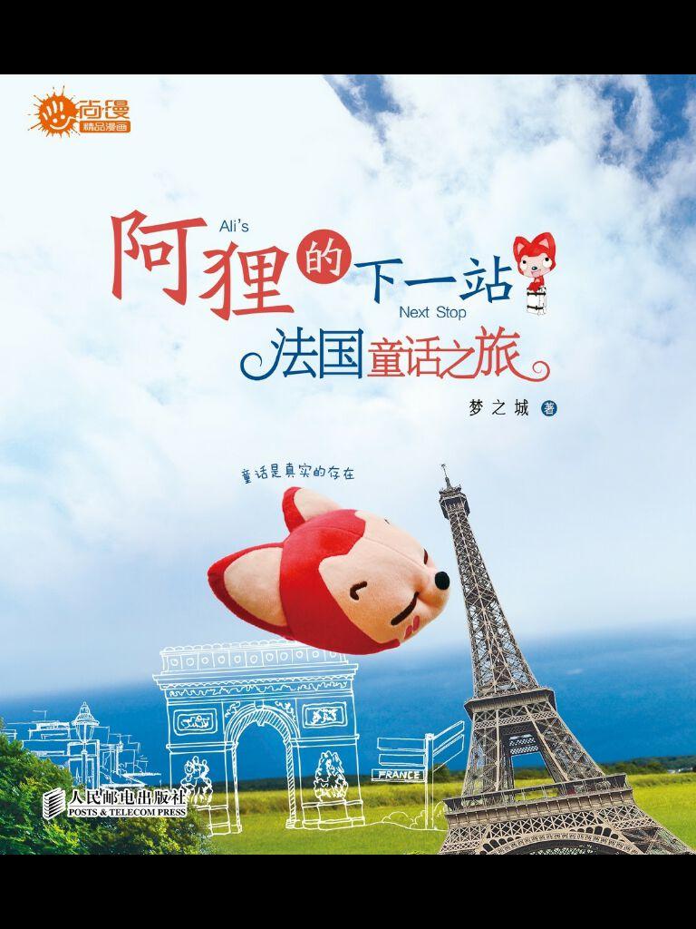阿狸的下一站:法国童话之旅 (尚漫精品漫画)