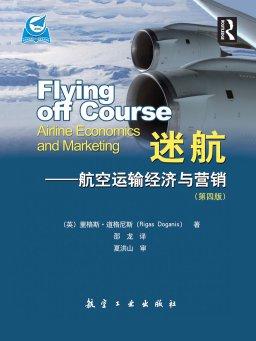 迷航:航空运输经济与营销