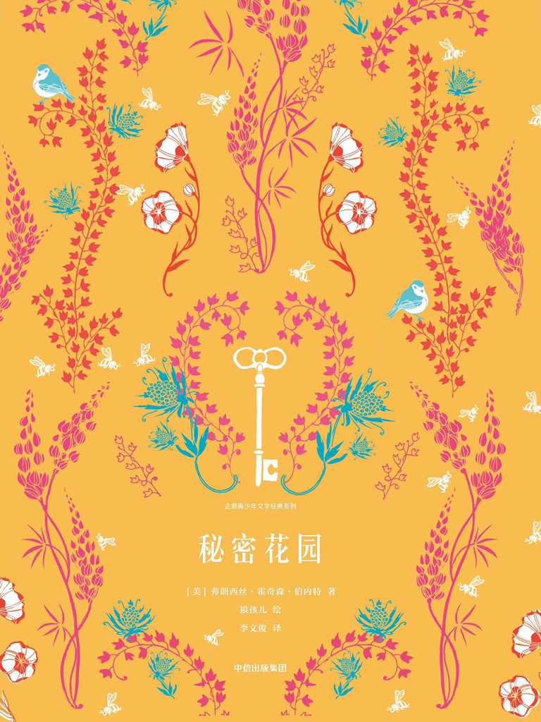 秘密花园(企鹅青少年文学经典系列)
