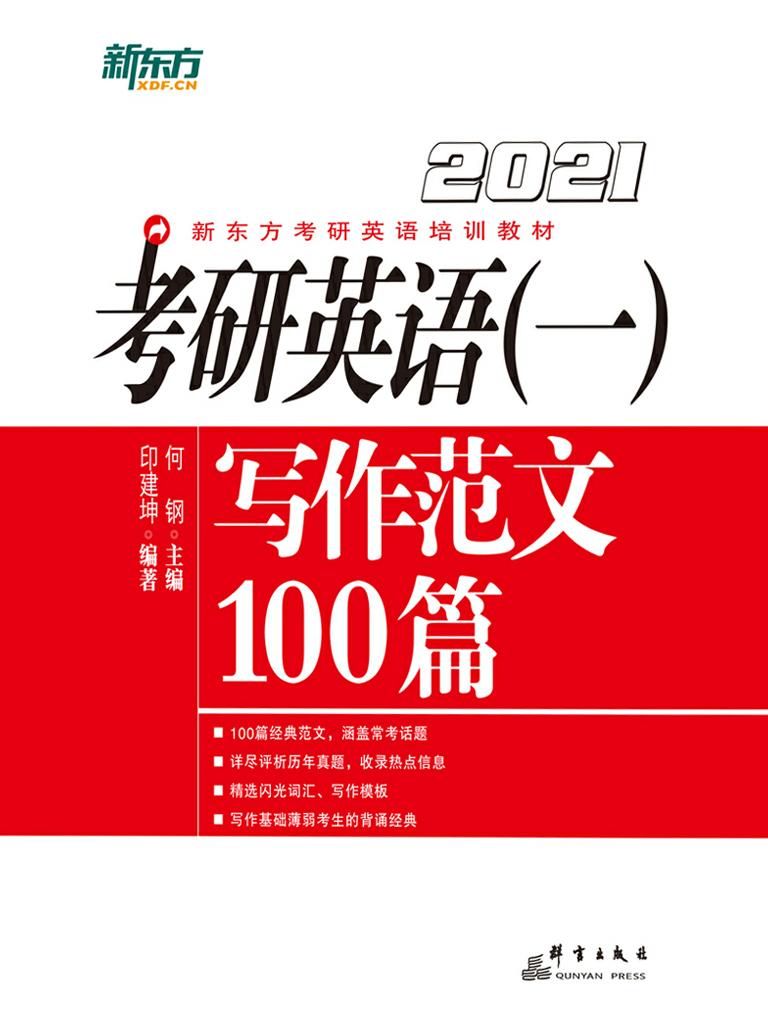 2021 考研英语(一)写作范文100篇