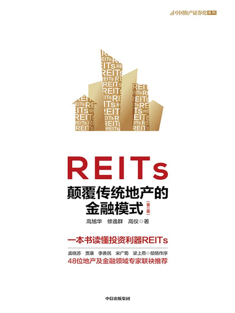 REITs:颠覆传统地产的金融模式(第二版)