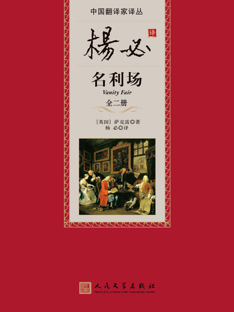 杨必译名利场(中国翻译家译丛)