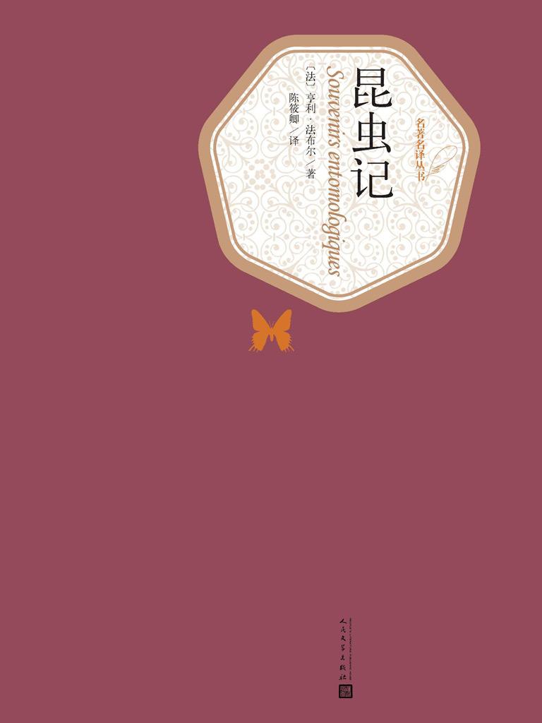 昆虫记(名著名译丛书)